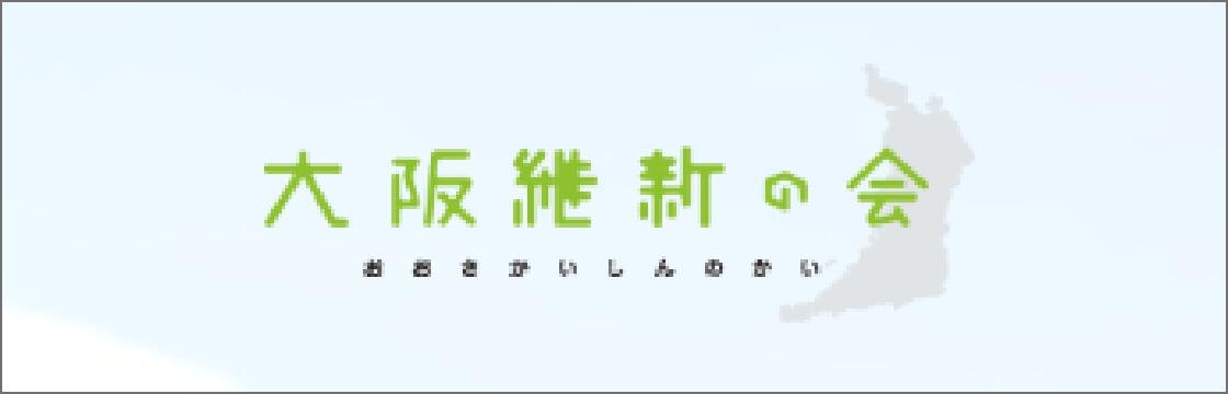 大阪継新の会おおさかいしんのかい