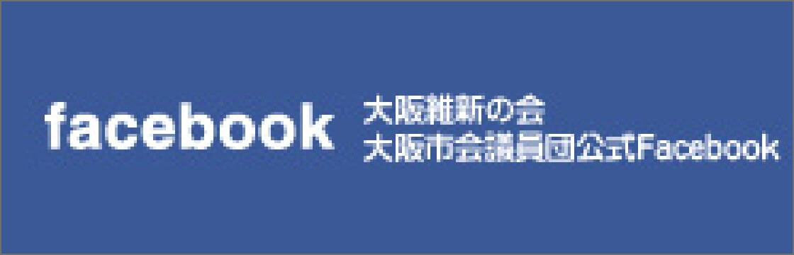 facebook大阪継新の会 大阪市会議員団公式Facebook