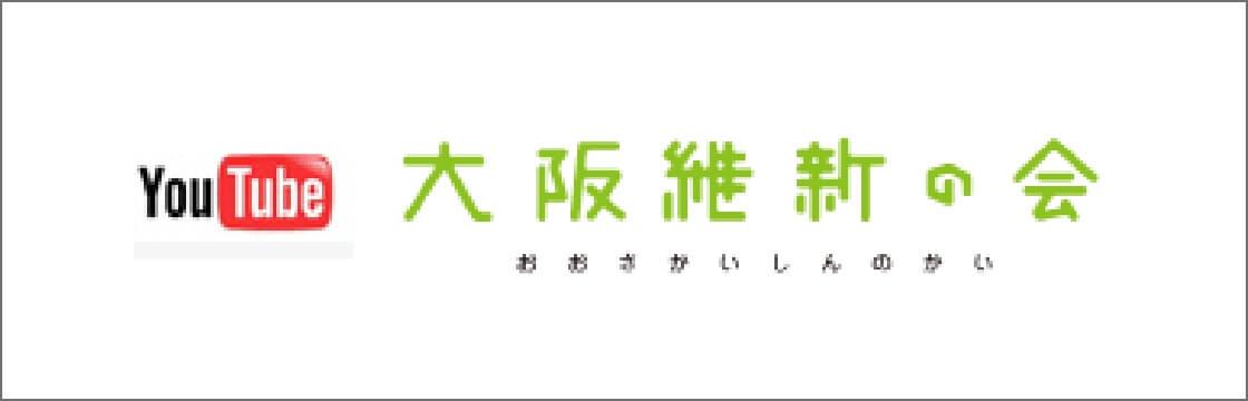 You Tube 大阪継新の会おおさかいしんのかい