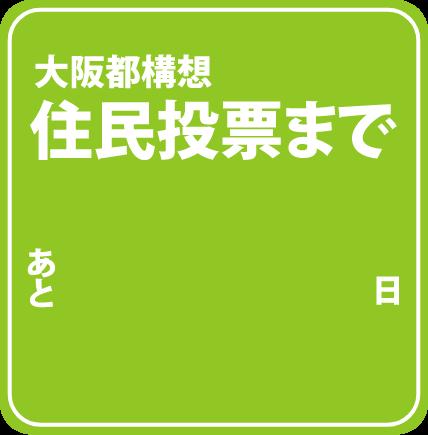 大阪都構想 住民投票まであと240日 00:00.00