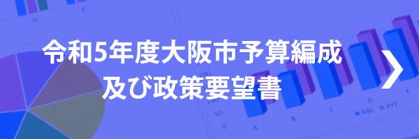 平成31年度大阪市予算編成及び政策要望書