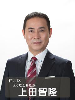 上田 智隆