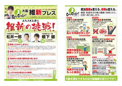 大阪維新プレス 2011秋 大阪市政特集号